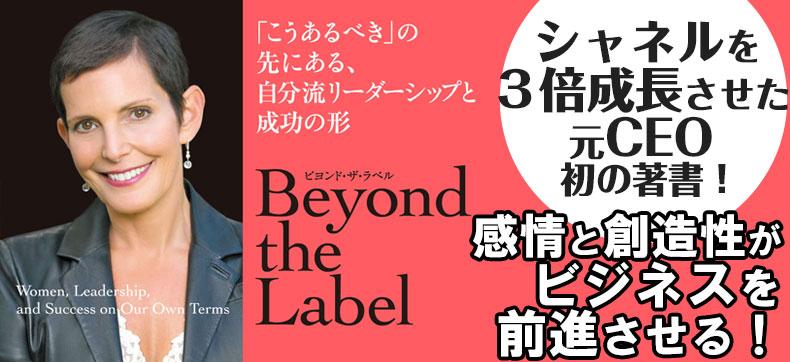モーリーン・シケ(シャネル元CEO)『ビヨンド・ザ・ラベル』配信開始