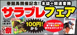 競馬専門誌『サラブレ』のバックナンバーがすべて100円!