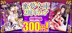 蜜夢文庫2周年!対象作300円!