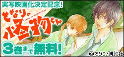 『となりの怪物くん』1〜3巻無料!