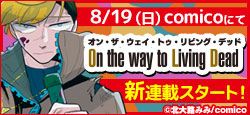 『On the way to Living Dead』半額!