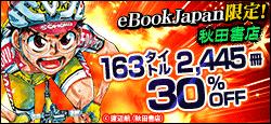秋田書店の人気まんが30%OFF