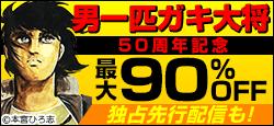 『男一匹ガキ大将』連載開始50周年記念企画