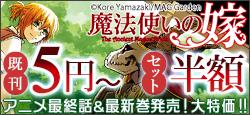 アニメ最終話&最新巻!『魔法使いの嫁』大特価フェア!