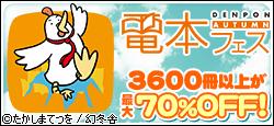 【幻冬舎】電本フェス〜マンガ・文芸3600冊以上がお得!