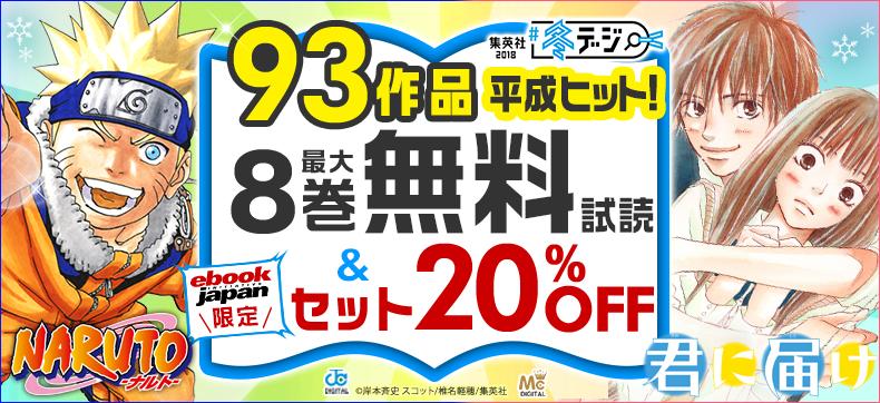 お得な「集英社 冬デジ2018~年末大感謝フェア~」第4週 平成ヒット漫画