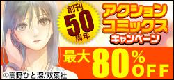 『監禁嬢』『奈落の羊』『リベンジH』1巻100円!『私の少年』1巻200円!