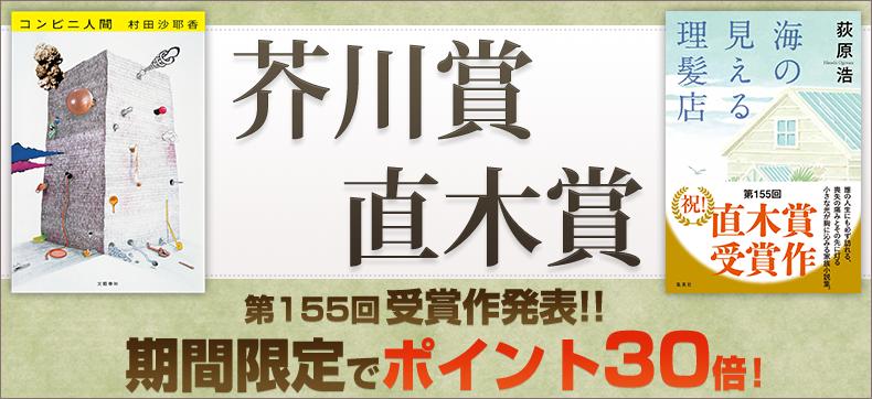 直木賞受賞『海の見える理髪店』ポイント30倍!