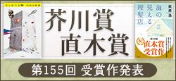 第155回直木賞受賞『海の見える理髪店』がポイント30倍!