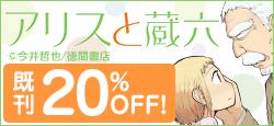 アニメ絶賛放送中!『アリスと蔵六』の1~7巻が20%オフ!