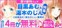 <別マ新刊フェア>今だけ合計4冊無料&セット20%オフ!!