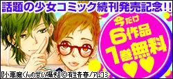話題の少女コミック新刊タイトルの1巻が今だけ無料!!