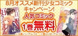8月オススメ新刊の1巻が無料!