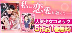 9月オススメ新刊の1巻が無料!