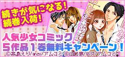 続巻入荷!人気少女コミック5作品1巻無料キャンペーン!