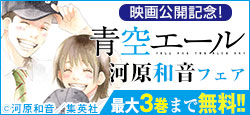<河原和音フェア>映画『青空エール』公開記念!河原作品をこの機会に一気読み!