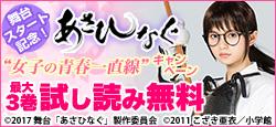 『あさひなぐ』舞台スタート記念!「女子の青春一直線」フェア