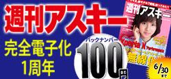 49冊もの『週刊アスキー』が今だけ100円!
