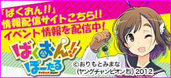 『ばくおん!!』イベント情報配信中!