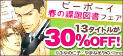 ビーボーイ春の課題図書フェア 〜コミックス&ノベルズ セット割でお得!〜