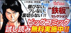 """""""鉄板""""ビッグコミック試し読み無料!! 読めば絶対好きになる!"""