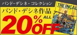 静かなブーム!仏産マンガ、バンド・デシネ作品すべて20%OFF!!