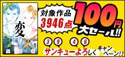 3946点100円大セール実施中!!!