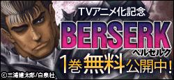 『ベルセルク』TVアニメ化! 1巻無料試し読み