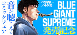 『BLUE GIANT』完結!&『BLUE GIANT SUPREME』発売!