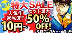『新ブラックジャックによろしく』なども今だけ10円!!!