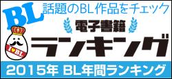 2015年のBLランキング大発表!