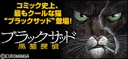 仏ベストセラー『ブラックサッド』ほか「ユーロマンガ」作品独占先行配信!限定特典あり!