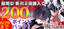 沙槻先生の新刊2冊同時購入で200ポイントバック!
