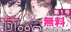 BLアンソロジー.Bloom【開花】新刊発売!! 今だけ既刊を割引!!