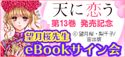 望月桜先生『天に恋う』第13巻eBookサイン会