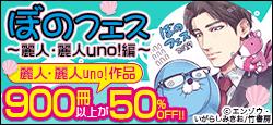麗人・麗人uno!作品が一挙50%OFF!!