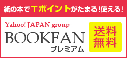 Yahoo! JAPAN group BOOKFANプレミアム