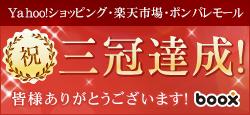 ショッピングサイト三冠達成!