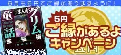 6月も対象作品を5円でご提供!!