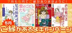 7月も5円でお得にお楽しみください!