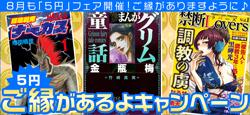 『まんがグリム童話 金瓶梅』を始め人気タイトルを5円からご提供!