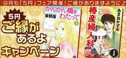 9月も5円でお得にお楽しみください!