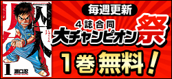 月刊少年チャンピオンの人気作が無料で読める!