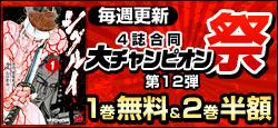 チャンピオンRED作品が1巻無料&2巻目半額!