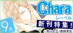 9月配信のCharaレーベル新刊!
