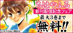 『ちはやふる』最新刊が到着!!1〜3巻無料