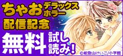 「ちゃおデラックスホラー」「ちゃおデラックス9月号増刊」配信記念無料試し読み!