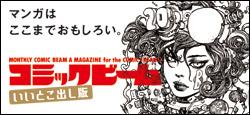 コミックビーム作品の1巻1話をさっそく試し読み!