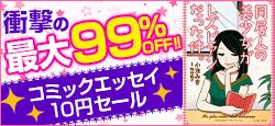 衝撃の最大99%OFF!!!