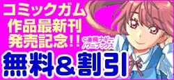 コミックガム作品最新刊発売記念!今だけ無料&割引!